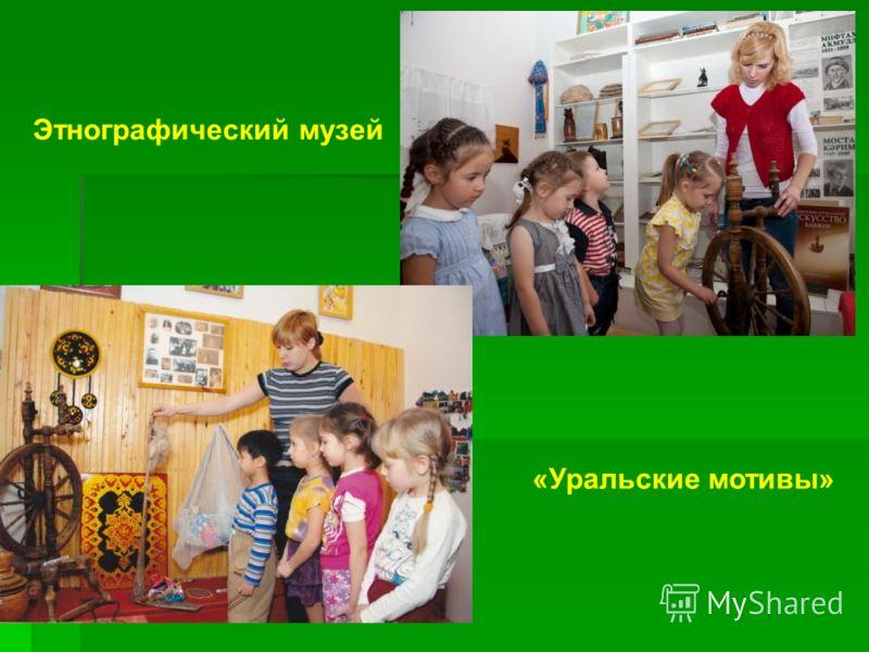 Этнографический музей «Уральские мотивы»