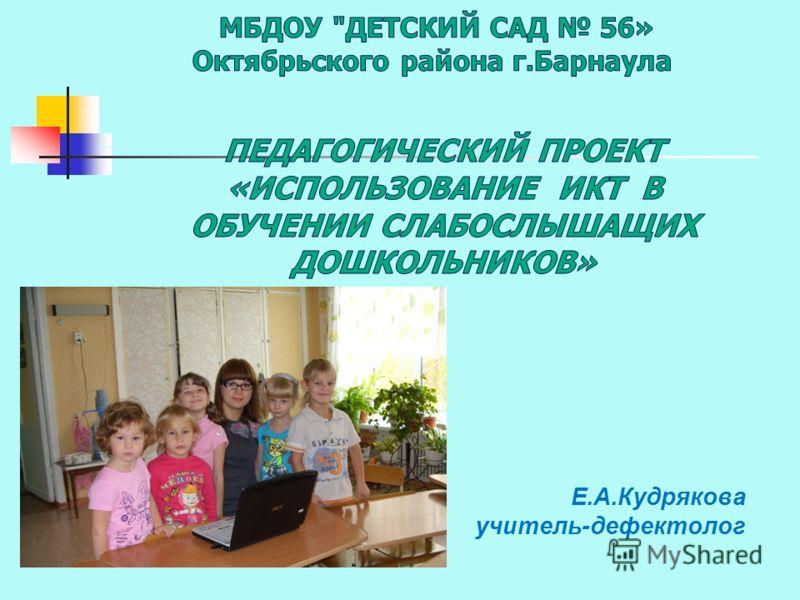Е.А.Кудрякова учитель-дефектолог