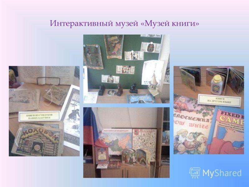 Интерактивный музей «Музей книги»