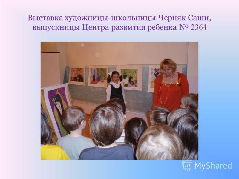 Выставка художницы-школьницы Черняк Саши, выпускницы Центра развития ребенка 2364