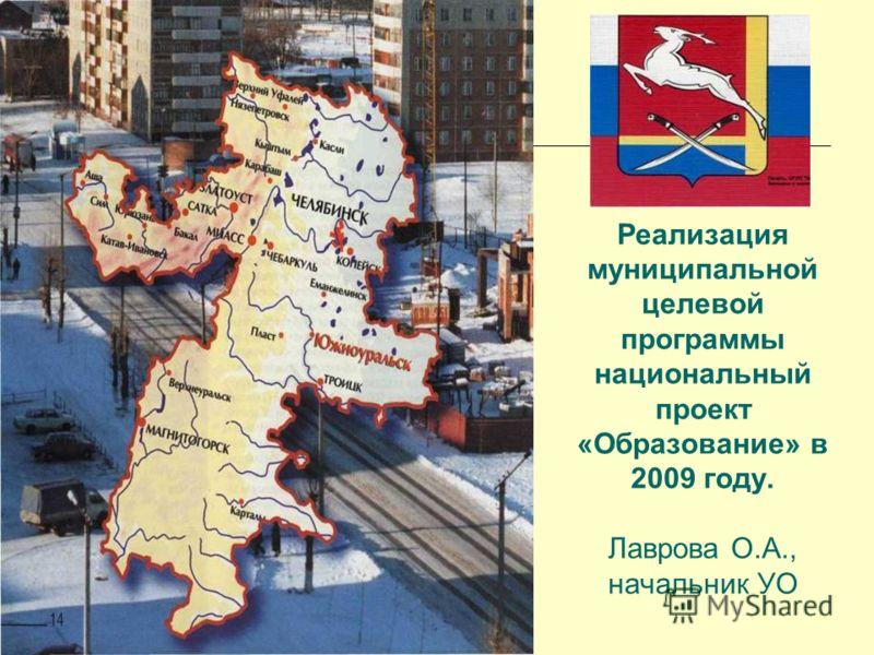 Реализация муниципальной целевой программы национальный проект «Образование» в 2009 году. Лаврова О.А., начальник УО