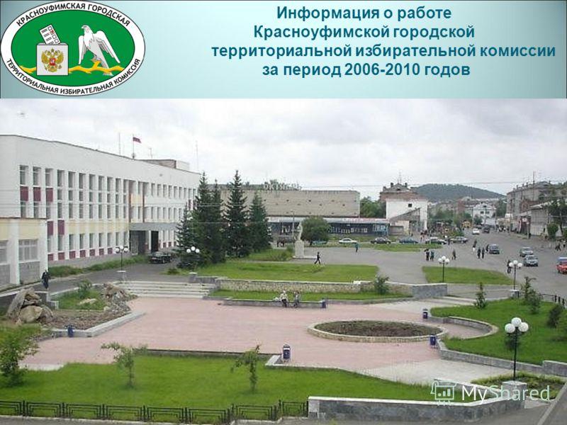 Информация о работе Красноуфимской городской территориальной избирательной комиссии за период 2006-2010 годов