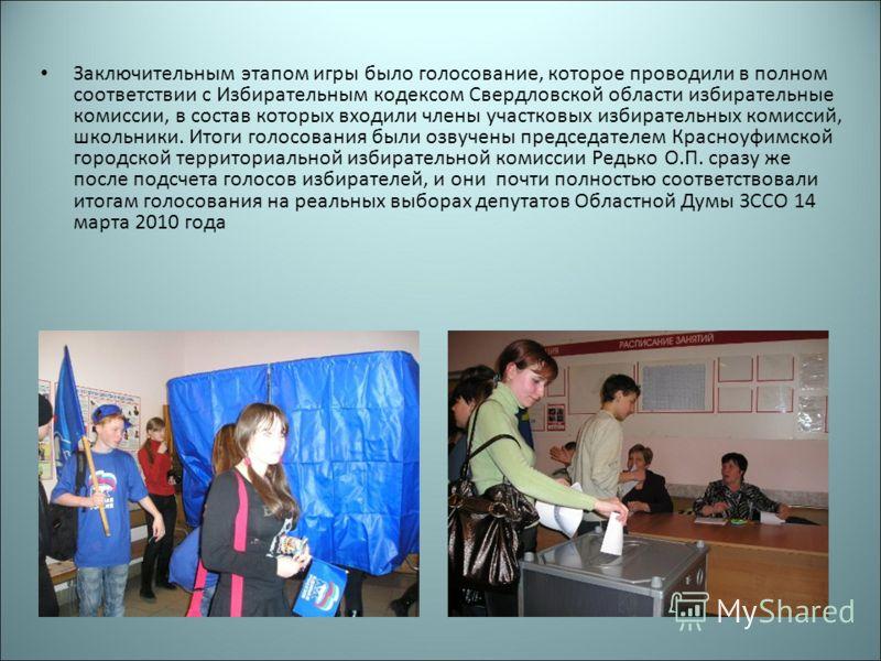 Заключительным этапом игры было голосование, которое проводили в полном соответствии с Избирательным кодексом Свердловской области избирательные комиссии, в состав которых входили члены участковых избирательных комиссий, школьники. Итоги голосования
