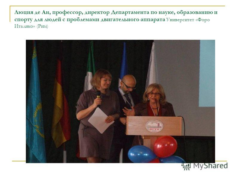 Люция де Ан, профессор, директор Департамента по науке, образованию и спорту для людей с проблемами двигательного аппарата Университет «Форо Италико» (Рим)