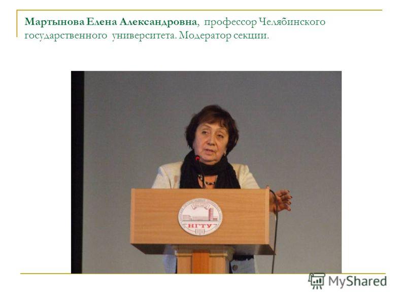 Мартынова Елена Александровна, профессор Челябинского государственного университета. Модератор секции.