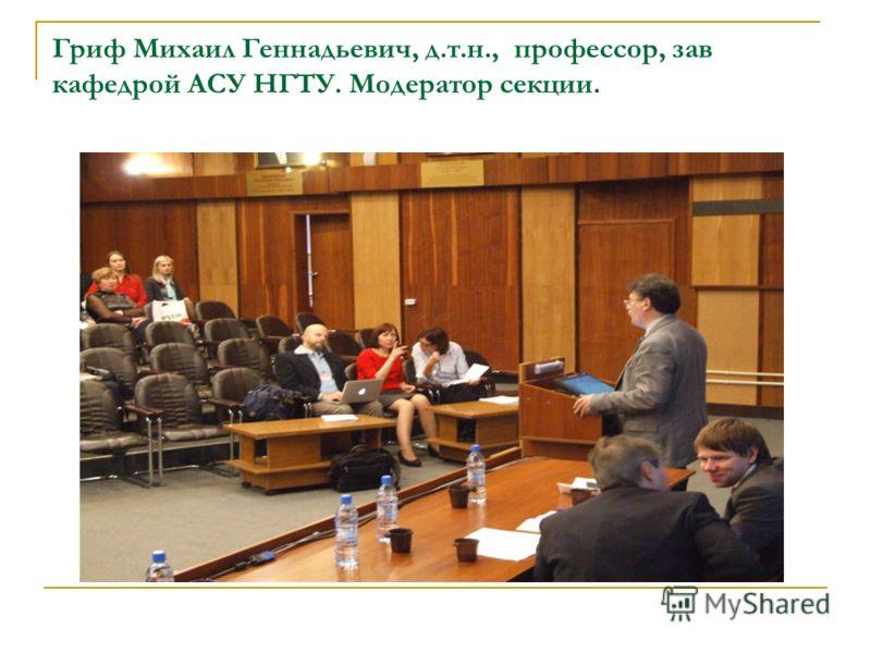 Гриф Михаил Геннадьевич, д.т.н., профессор, зав кафедрой АСУ НГТУ. Модератор секции.