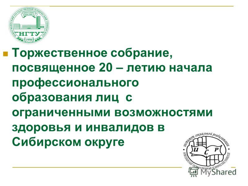 Торжественное собрание, посвященное 20 – летию начала профессионального образования лиц с ограниченными возможностями здоровья и инвалидов в Сибирском округе