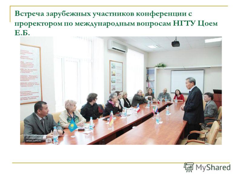 Встреча зарубежных участников конференции с проректором по международным вопросам НГТУ Цоем Е.Б.
