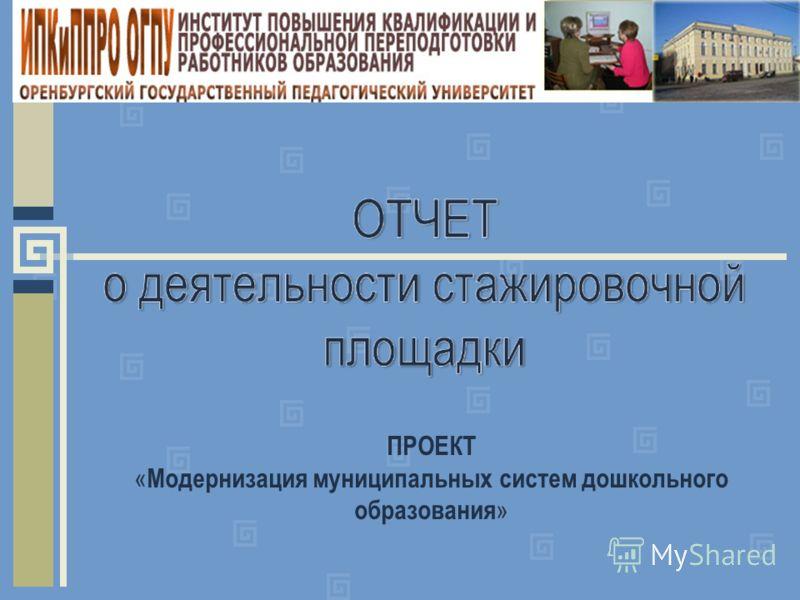 ПРОЕКТ « Модернизация муниципальных систем дошкольного образования »