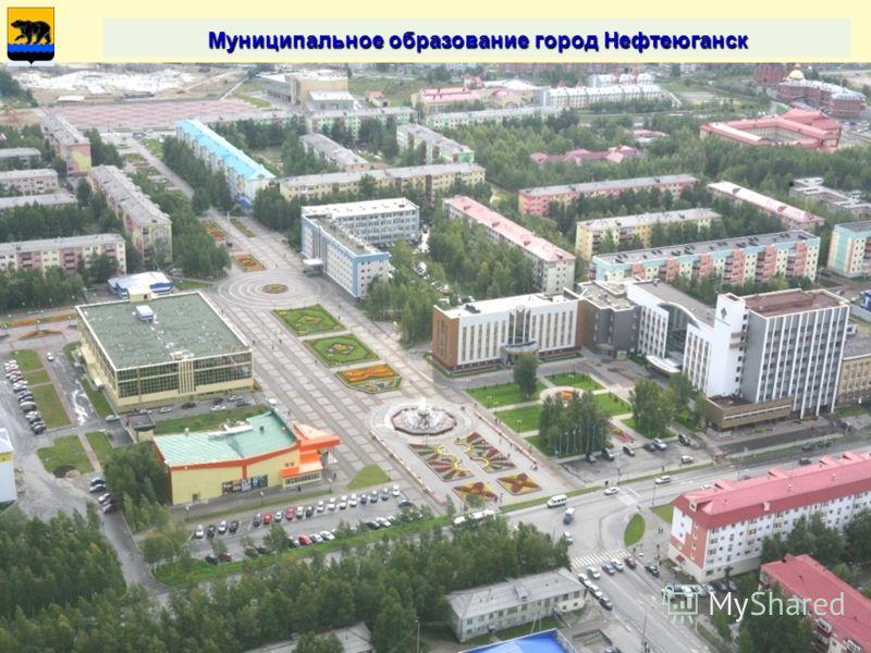 Муниципальное образование город Нефтеюганск