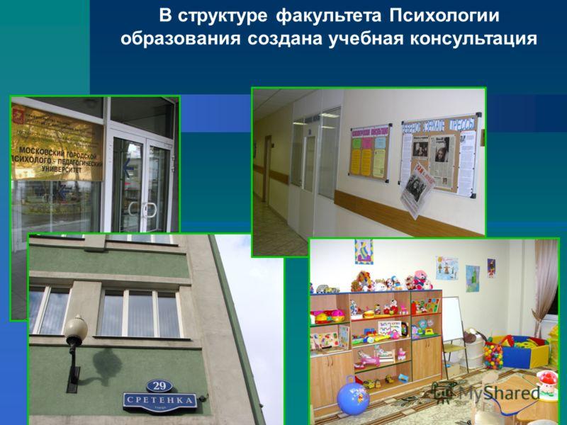 В структуре факультета Психологии образования создана учебная консультация