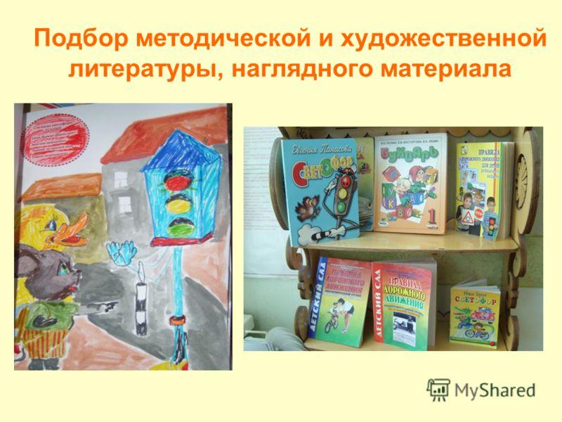 Подбор методической и художественной литературы, наглядного материала