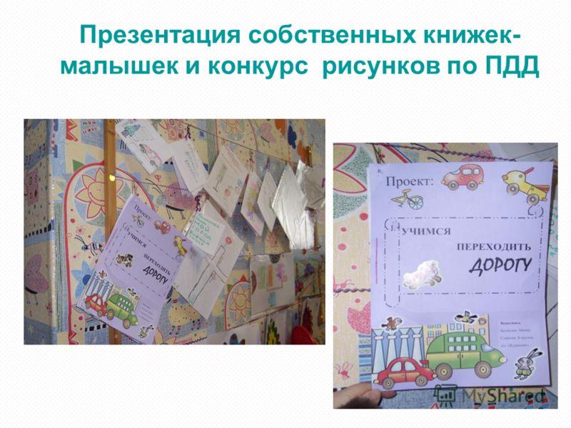 Презентация собственных книжек- малышек и конкурс рисунков по ПДД