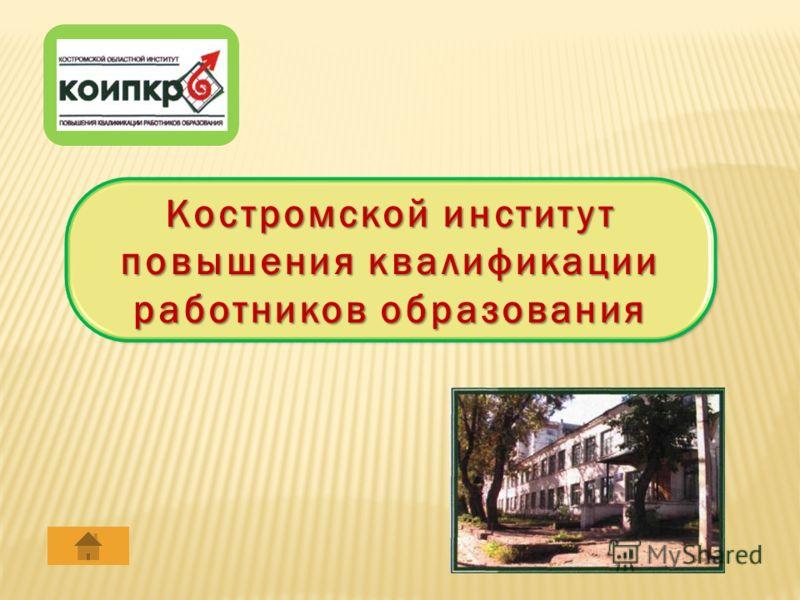 Костромской институт повышения квалификации работников образования
