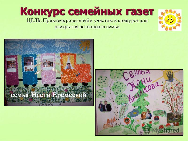 Конкурс семейных газет ЦЕЛЬ: Привлечь родителей к участию в конкурсе для раскрытия потенциала семьи