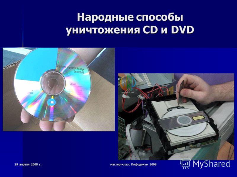 29 апреля 2008 г.мастер-класс Инфодокум 2008 Народные способы уничтожения CD и DVD
