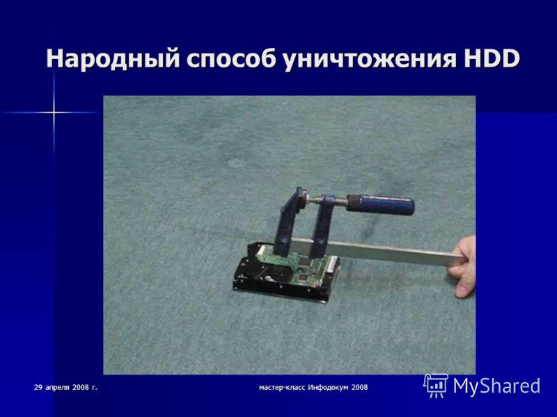 29 апреля 2008 г.мастер-класс Инфодокум 2008 Народный способ уничтожения HDD