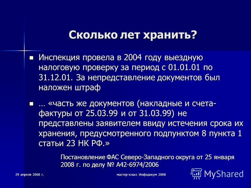 29 апреля 2008 г.мастер-класс Инфодокум 2008 Сколько лет хранить? Инспекция провела в 2004 году выездную налоговую проверку за период с 01.01.01 по 31.12.01. За непредставление документов был наложен штраф Инспекция провела в 2004 году выездную налог