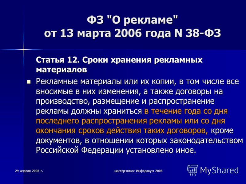 29 апреля 2008 г.мастер-класс Инфодокум 2008 ФЗ
