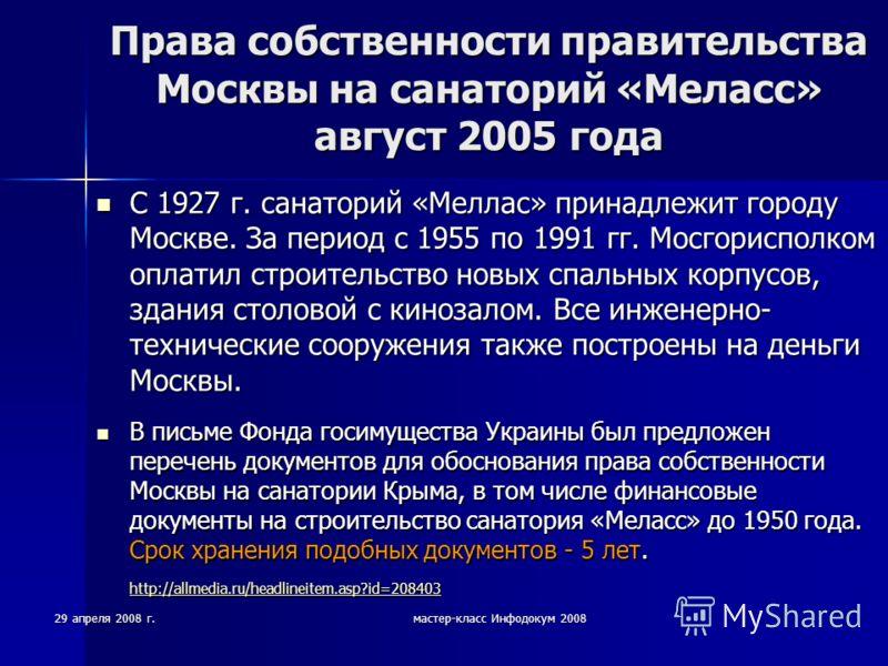 29 апреля 2008 г.мастер-класс Инфодокум 2008 Права собственности правительства Москвы на санаторий «Меласс» август 2005 года С 1927 г. санаторий «Меллас» принадлежит городу Москве. За период с 1955 по 1991 гг. Мосгорисполком оплатил строительство нов