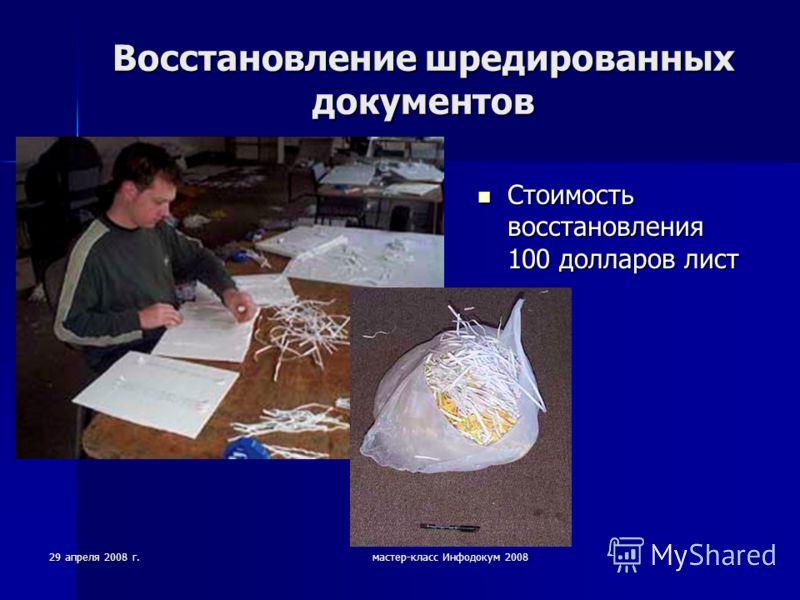 29 апреля 2008 г.мастер-класс Инфодокум 2008 Восстановление шредированных документов Стоимость восстановления 100 долларов лист Стоимость восстановления 100 долларов лист