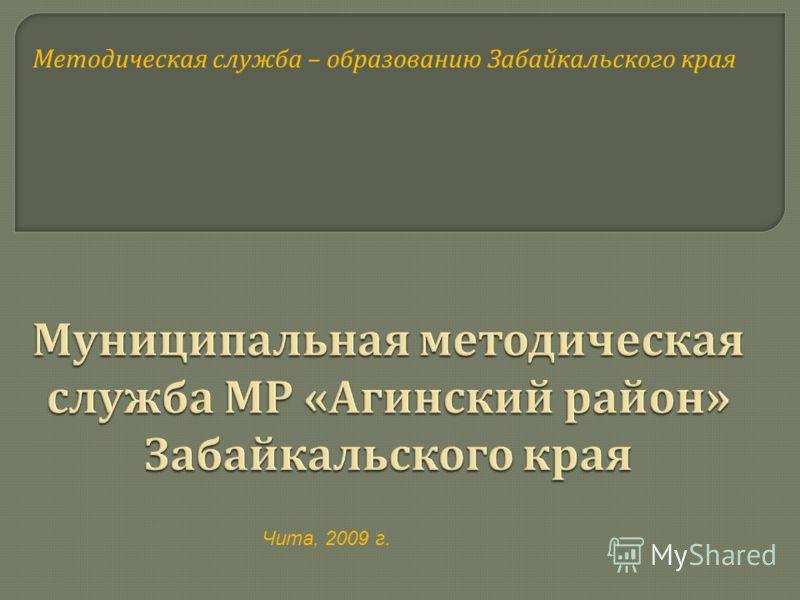 Методическая служба – образованию Забайкальского края Чита, 2009 г.