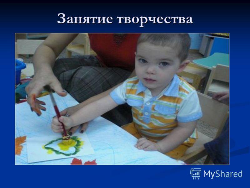 Занятие творчества