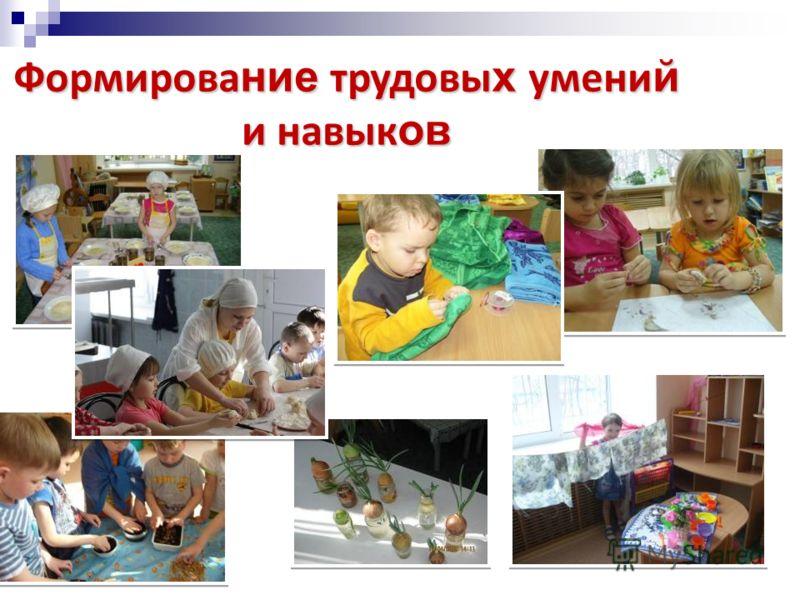 Формирова ние трудовы х умени й и навык ов