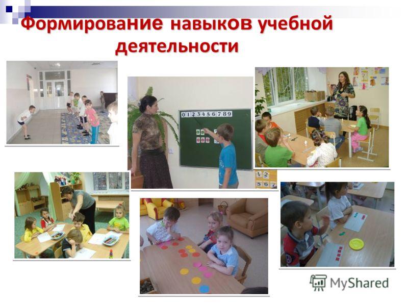 Формирова ние навык ов учебной деятельности