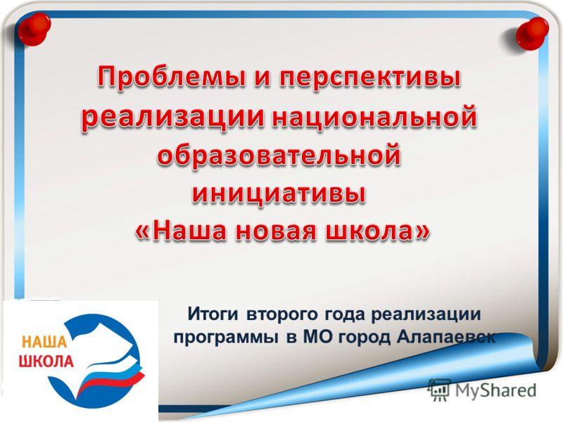 Итоги второго года реализации программы в МО город Алапаевск