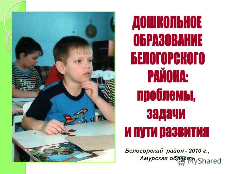 Белогорский район - 2010 г., Амурская область