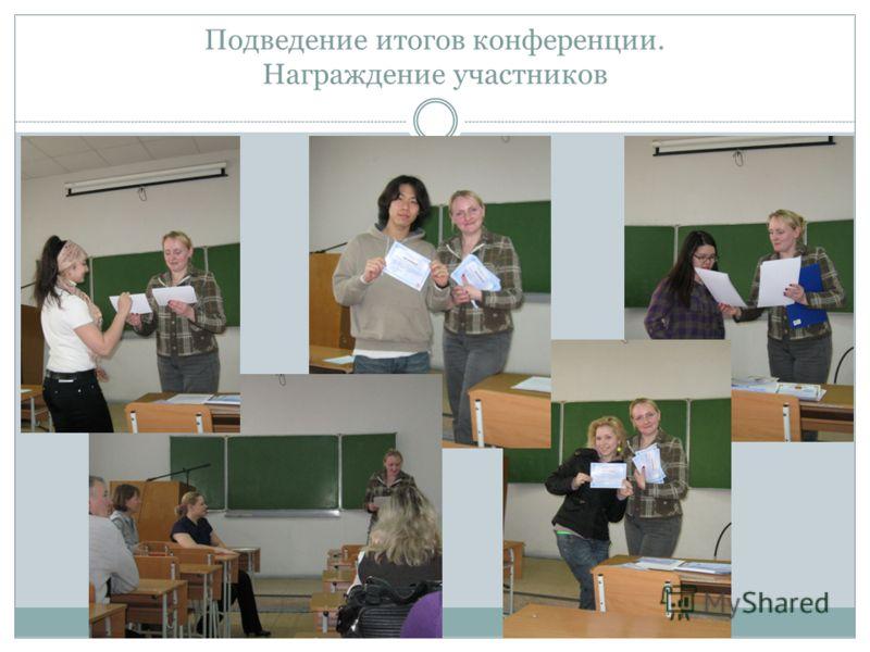 Подведение итогов конференции. Награждение участников