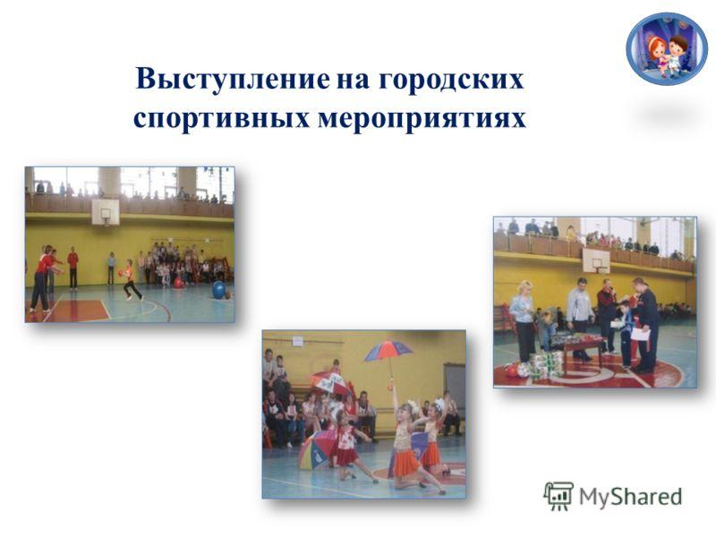 Выступление на городских спортивных мероприятиях