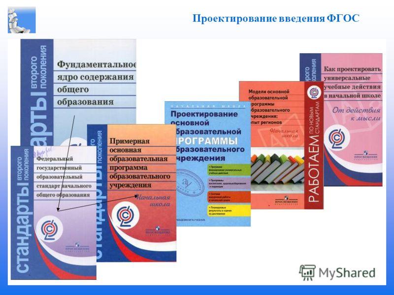. Проектирование введения ФГОС