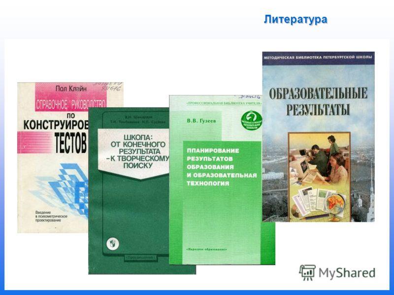 . Литература