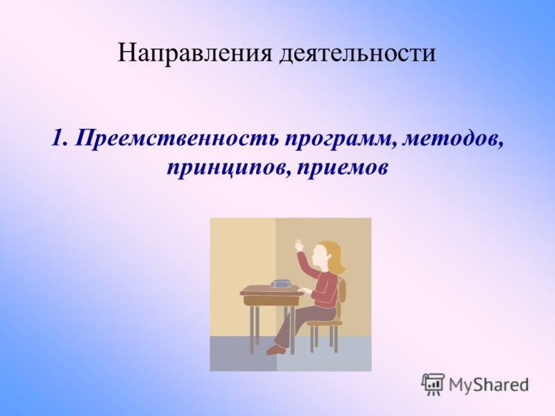 Направления деятельности 1. Преемственность программ, методов, принципов, приемов