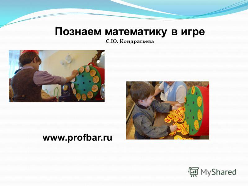 Познаем математику в игре С.Ю. Кондратьева www.profbar.ru