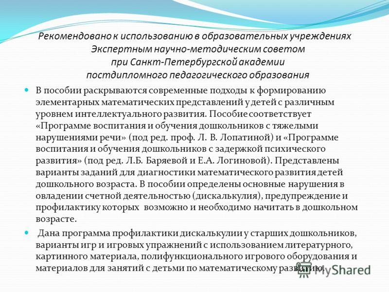 Рекомендовано к использованию в образовательных учреждениях Экспертным научно-методическим советом при Санкт-Петербургской академии постдипломного педагогического образования В пособии раскрываются современные подходы к формированию элементарных мате