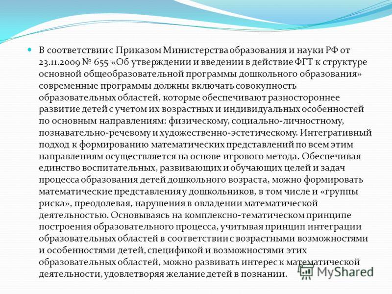 В соответствии с Приказом Министерства образования и науки РФ от 23.11.2009 655 «Об утверждении и введении в действие ФГТ к структуре основной общеобразовательной программы дошкольного образования» современные программы должны включать совокупность о