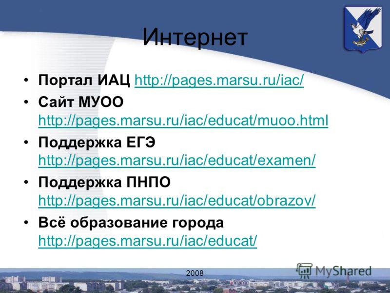 Интернет Портал ИАЦ http://pages.marsu.ru/iac/http://pages.marsu.ru/iac/ Сайт МУОО http://pages.marsu.ru/iac/educat/muoo.html http://pages.marsu.ru/iac/educat/muoo.html Поддержка ЕГЭ http://pages.marsu.ru/iac/educat/examen/ http://pages.marsu.ru/iac/