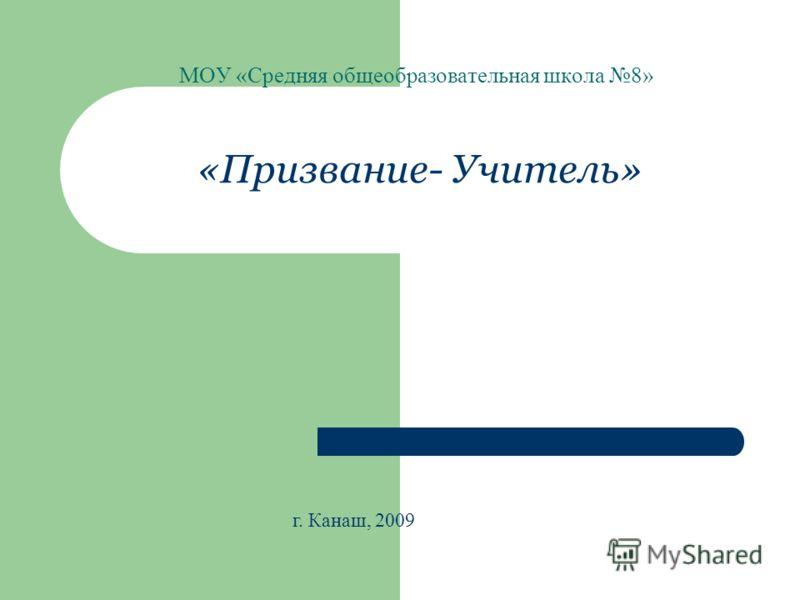«Призвание- Учитель» МОУ «Средняя общеобразовательная школа 8» г. Канаш, 2009