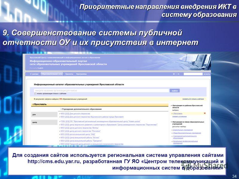Приоритетные направления внедрения ИКТ в систему образования 9. Совершенствование системы публичной отчетности ОУ и их присутствия в интернет 34 Для создания сайтов используется региональная система управления сайтами http://cms.edu.yar.ru, разработа
