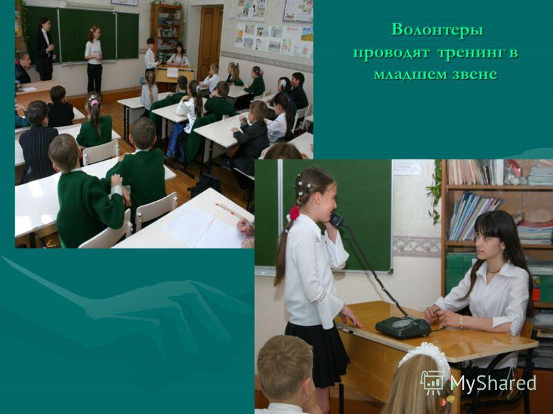 Волонтеры проводят тренинг в младшем звене Волонтеры проводят тренинг в младшем звене