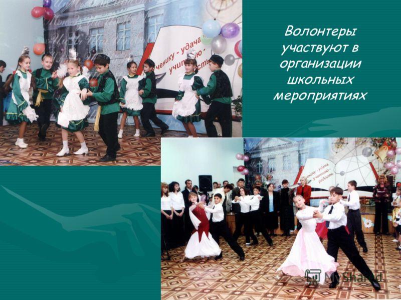 Волонтеры участвуют в организации школьных мероприятиях