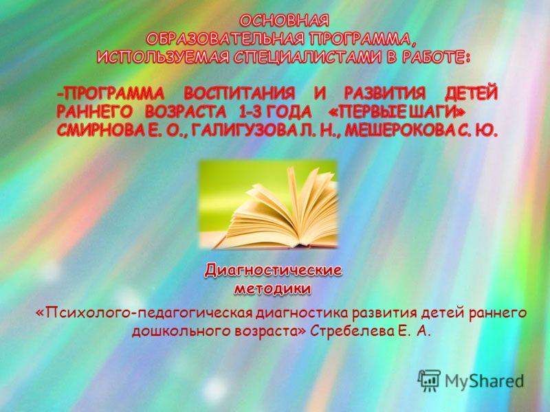 «Психолого-педагогическая диагностика развития детей раннего дошкольного возраста» Стребелева Е. А.