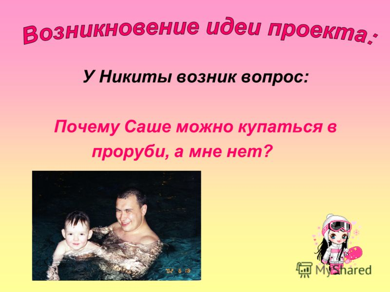 У Никиты возник вопрос: Почему Саше можно купаться в проруби, а мне нет?