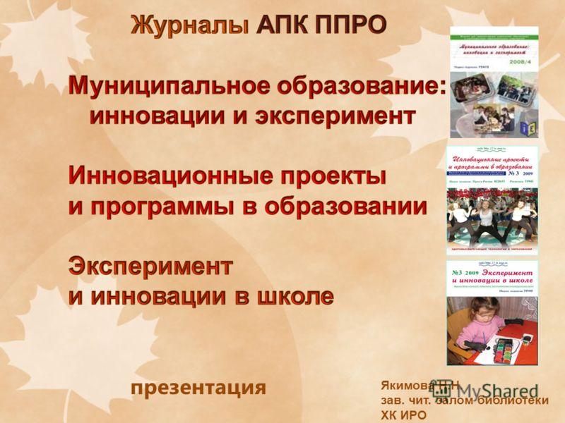 презентация Якимова Н.Н. зав. чит. залом библиотеки ХК ИРО