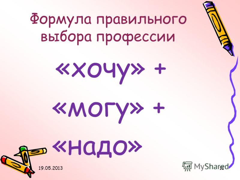 Формула правильного выбора профессии «хочу» + «могу» + «надо» 19.05.201311