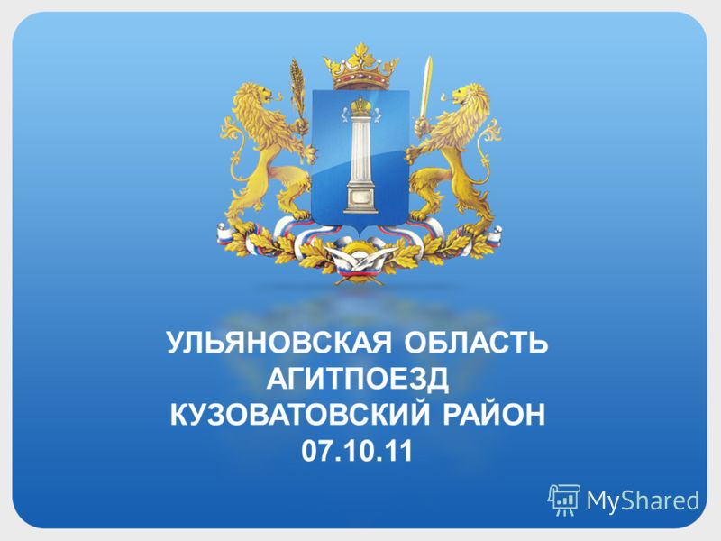 УЛЬЯНОВСКАЯ ОБЛАСТЬ АГИТПОЕЗД КУЗОВАТОВСКИЙ РАЙОН 07.10.11