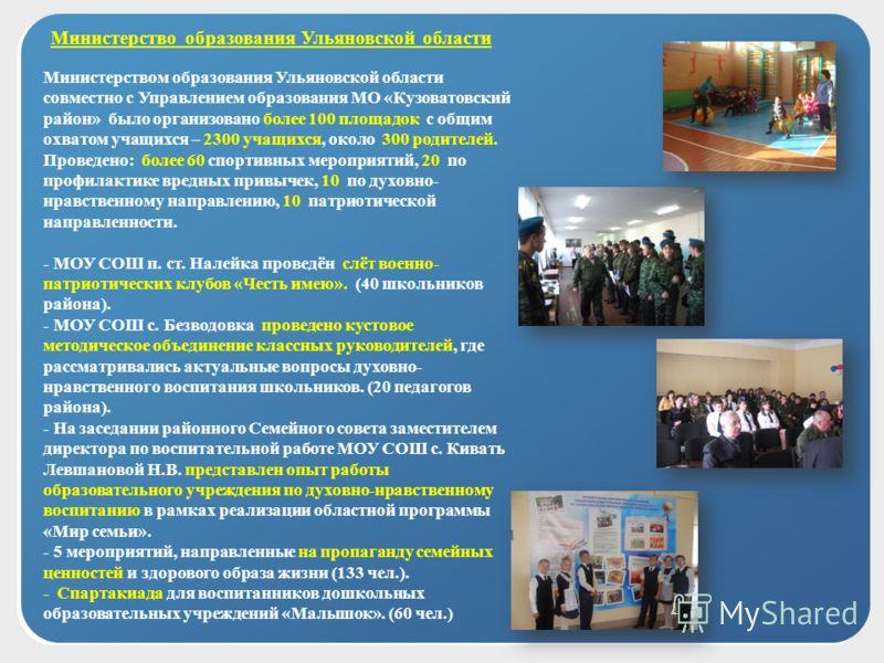 Министерство образования Ульяновской области Министерством образования Ульяновской области совместно с Управлением образования МО «Кузоватовский район» было организовано более 100 площадок с общим охватом учащихся – 2300 учащихся, около 300 родителей
